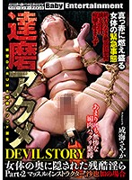 Tied Up Orgasms: Devil Story. The Wild & Cruel Side Lurking Beneath Female Flesh Part-2: Fitness Instructor Sayaka Sayaka Narumi - 達磨アクメ DEVIL STORY 女体の奥に隠された残酷淫ら Part-2 マッスルインストラクター、沙也加の場合 成海さやか [ddas-002]