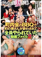 My Wife Was Targeted Too! ʺIt Happened To My Wife Too!ʺ Video Files Of A Housewife Who Was Forced To Drink And Fuck Everybody At The Town Hall Association BBQ Party 2 - ターゲットにうちの妻も!「うちの妻が!」町内会のBBQで町の奥さんが酔わされて全員やられていた動画ファイル2 [tura-301]