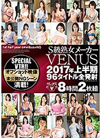 Super High-Class Porn Studio Venus's First Half Of 2017: Their Full Load Of 96 Titles Eight Hours - S級熟女メーカーVENUS 2017年上半期 96タイトル全発射8時間2枚組 [veve-014]