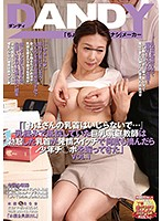 ʺPlease Don't Tease My Old Lady Nipples...ʺ This Big Tits Private Tutor Was Refusing To Have Her Tits Fondled, But Her Erect Nipples Were Her Horny Switch, And Once That Switch Was Flipped, Over And Over, She Turned It On And Started Grabbing His Young Dick vol. 1 - 「『おばさんの乳首はいじらないで…』乳揉みで抵抗していた巨乳家庭教師は勃起した乳首が発情スイッチで何度も摘んだら少年チ○ポを握ってきた」VOL.1 [dandy-561]