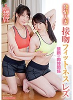 Lusty Amateurs Kissing Fitness Lesbian Action Forbidden Sexual Relations - 発情人妻 接吻フィットネス・レズ 禁断の肉体関係 [havd-957]