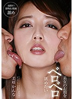 I Want To Lick The Face Of A Beautiful Woman Kanna Misaki A World Of Pleasure With Drool And Saliva On A Beautiful Woman's Face And Nose... - 美女のお顔をベロベロ舐めたい 美咲かんな 美しい顔と鼻に絡みつく唾液で恍惚の世界へ… [neo-617]
