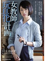 Female Teacher Sex Toys Transformation Project Nanami Kawakami - 女教師玩具化計画 川上奈々美 [adn-132]