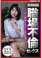 Posted Secret Stories Adultery Sex In The Workplace A Housewife Who Gets Busy With Her Boss Saki Hiiragi - 投稿秘話 職場不倫セックス ~上司と関係をもってしまった妻~ 柊さき [nsps-608]
