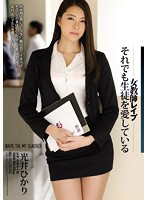 Female Teacher Rape: Even So, She Still Loves Her Students Hikari Mitsui - 女教師レイプそれでも生徒を愛している 光井ひかり [shkd-754]