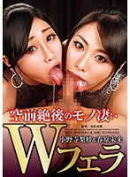An Unprecedented Orgasmic And Amazing Double Blowjob Risa Onodera Miki Sunohara - 空前絶後のモノ凄いWフェラ 小野寺梨紗 春原未来 [mmna-009]