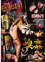 A Big Tits DJ Smelly Rape Torture Smelly Rape 2 Mona Hayami - 巨乳DJ 臭辱拷問 嗅姦2 速美もな [cmn-177]