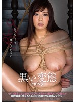 Tanned Perversion Isabella A Half-Brazilian Colossal Tits Beauty Who Leaks Whenever She Cums Is Begging For Breaking In Training In Her S&M AV Debut - 黒い変態 イザベラ イクと漏らしてしまうブラジル×日本の爆乳ハーフ美女が調教願望を叶えるために自ら志願して緊縛AVデビュー [hikr-057]