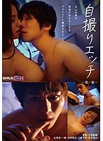 Film Your Own Sex ~Four Men Do As They Please In Rich, Private SEX~ First Series - 自撮りエッチ~4人の男が欲望のおもむくままプライベート濃密SEX~第一集 [grch-229]