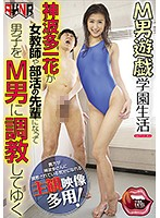 Life Playing With the Masochists at School: Ichika Kamihata Becomes a Female Teacher & Club Supervisor to Break In the Boys and Turn Them Into Subs - M男遊戯学園生活 神波多一花が女教師や部活の先輩になって男子をM男に調教してゆく