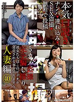 Serious Seduction Married Woman Edition 40 We Went Out Picking Up Girls We Took Them Home Fucked Them Filmed Peeping Videos With Them And Uploaded The Footage Without Permission As A Video Posting - 本気(マジ)口説き 人妻編 40 ナンパ→連れ込み→SEX盗撮→無断で投稿 [kkj-061]