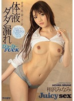 Dripping Wet Juicy Fucking Pussy Juices/Saliva/Cum/Sweat/Tears We're Getting Our Fill Of Minami And Her Natural Airhead Juices Minami Aizawa - 体液ダダ漏れジューシーFUCK 愛液・涎・潮・汗・涙 みなみの天然水を味わい尽くす 相沢みなみ [ipx-002]