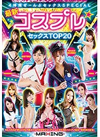 All New Cosplay Sex TOP 20 4 Hour All Sex Special - 最新コスプレ★セックスTOP20 4時間ぜーんぶセックスSPECIAL [mxsps-533]
