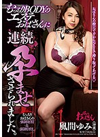 A These Voluptuous Massage Parlor Ladies Lined Up For Some Pregnancy Fetish Sex With Me Yumi Kazama - むっちりBODYのエステおばさんに連続孕ませさせられました 風間ゆみ [ddob-011]