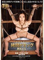 Completely Tied Up. Completely Controlled. Torture Drug. Kana Tsuruta - 完全拘束・完全支配 拷問ドラッグ 鶴田かな [gtj-054]