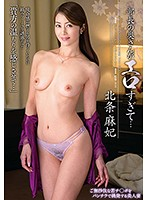 My Department Leaders Wife Is Too Sexy... Maki Hojo - 部長の奥さんがエロすぎて… 北条麻妃