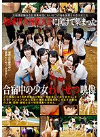 Obscene Videos Of What Happened To These Barely Legal Girls Who Came To A Local Boys And Girls Sumo Tournament Training Camp - 地域男女相撲大会に向けて集まった合宿中の少女わいせつ映像 [ibw-634z]
