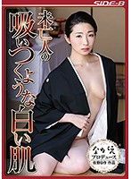 A Widow With Pure White Skin That Will Slurp The Life Out Of You Urara Matsu - 未亡人の吸いつくような白い肌 松うらら [nsps-618]