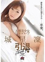 A Beautiful Transsexual Natural Airhead Girl. Seri Kizuki. Retire - 天然美少女ニューハーフ 城星凜 引退 [avop-319]
