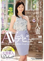 A Former International Flight Attendant And Married Woman Izumi Nanase, Age 31 Her AV Debut!!