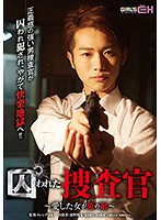 The Imprisoned Investigator The Woman I Loved Is My Enemy - 囚われた捜査官 ~愛した女が俺の敵~ [grch-234]