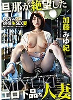 An Erotic And Vulgar Married Woman Who Made Her Husband Weep With Despair Miyuki Kato - 旦那が絶望したエロ下品な人妻 加藤みゆ紀 [jmd-132]