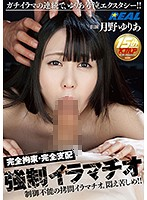 Totally Tied Up Complete Deep Throat Domination Yuria Tsukino - 完全拘束・完全支配強制イラマチオ 月野ゆりあ [xrw-363]