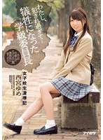 I've Been Fucked Too Much... A Schoolgirl Diary Of Torture & Rape The Class President And Victim Yume Nishimiya - わたし、犯され過ぎて… 女子校生凌辱記 犠牲になった学級委員長 西宮ゆめ [ipx-007]