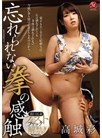 Fist Fuck Action With A Pretty Ass Wife Unleashed!! She Could Never Forget The Feeling Of Those Lovely Fists Aya Takashiro