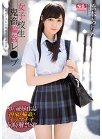 Schoolgirl Rough Sex Gang Bang Rape A Student Council President Targeted As A Cum Bucket Arina Hashimoto - 女子校生鬼畜輪姦レ●プ~標的にされた性処理生徒会長~ 橋本ありな [snis-992]