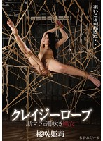 Crazy Rope Dark Dicks And A Squirting Bondage Babe Himeri Osaki - クレイジーロープ 黒マラと潮吹き縄女 桜咲姫莉