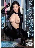 The Slutty Female Detective The Teasing & Furious Ejaculatory Torture Technique Edition Anna Morikawa - ド痴女捜査官~焦らし&激射精尋問テクニック編~ 森川アンナ [cjod-104]