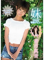 Mio Oichi 's Little Sister A Kawaii* Exclusive Debut An Unbelievably Tanned Beautiful Girl Who Loves To Fuck Mao Ochi - 音市美音の妹 kawaii*専属デビュー エッチ大好きこんがり小麦色のぶっちぎり美少女 音市真音 [kawd-836]