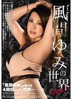 Yumi Kazama The World of Yumi Kazama Part. 3 - 風間ゆみの世界 Part.3 [avsw-049]
