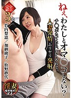 Hey, Do You Want To Fuck My Pussy? Stick Your Dick In As Soon As It Gets Hard, Fuck This Horny Married Woman, And Force Yourself To Ejaculate Rie Takeuchi Ayako Kano Sayo Makino - ねぇ、わたしとオマ○コしない? チ○ポたてたら、すぐ入れて、人妻発情、ムリヤリ発射 竹内梨恵 加納綾子 牧野紗代 [crz-1004]