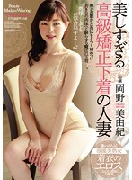 Beautiful High Class Chastity Protecting Underwear On A Married Woman Miyuki Okano - 美しすぎる高級矯正下着の人妻 岡野美由紀 [juy-250]