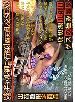 Supreme Lowlife Hot Spring - Private Bath 11 - ゲスの極み温泉 貸切湯11組目 [ges-022]