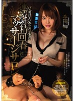 Masochist Man Strapped Down Non-Stop Rejuvenating Orgasmic Massage Salon - Misaki Honda - M男の人体を固定する連続射精回春マッサージサロン 本田岬 [miae-117]