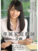 Exclusive Private Tutor Plan Minori Kawana - 専属家庭教師計画 河南実里 [shkd-758]