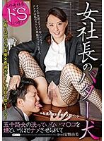 This Lady Boss Has Her Own Personal Pussy Licker A Fifty-Something Lady Is Making Him Lick Her Unwashed Pussy To Her Heart's Content Yumi Anno - 女社長のバター犬 五十路女の洗っていないマ○コを嫌というほどナメさせられて 安野由美 [nfdm-523]