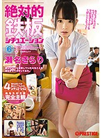 An Absolute Sure Thing 6 Total POV!! 4 Sexy Situations From Kirari Sena - 絶対的鉄板シチュエーション 6 完全主観!!瀬名きらりが贈るとてもHな4シチュエーション [abp-647]