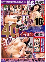 Wet Orgasmic Fucks With 40-Somethings Four Hours 6 - 40代濡れ頃され頃イキまくり4時間 6 [she-478]