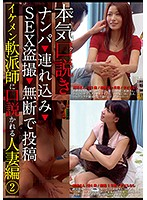 Serious Seduction A Married Woman Falls For A Handsome Romeo 2 Picking Up Girls, Take Them Home, Film Peeping Videos Of Sex, Posting Them Without Permission