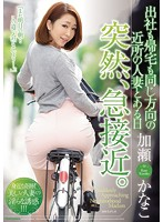 An Unforeseen Encounter with a Married Woman Who Shares My Route to and from Work Kanako Kase - 出社も帰宅も同じ方向の近所の人妻とある日突然、急接近。 加瀬かなこ [juy-269]