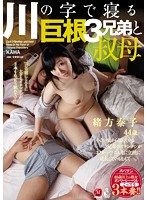Auntie Is Sleeping With These 3 Big Cock Brothers Yasuko Ogata - 川の字で寝る巨根3兄弟と叔母 緒方泰子 [oba-358]