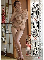 S&M x Breaking In x Settlement Masochistic Awakenings This Celebrity Married Woman Got Domesticated Like A Bitch At This 45,000 Yen Per Month Fuck Room Ayano Fuji