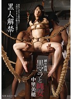 Tied-Up Torture Black Cock & Tied Up Girl Miho Nakazato - 縛り拷問 黒マラと縄女 中里美穂