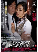 A Coincidental Meeting A Married Woman Hotel Receptionist And A Business Man On A Business Trip Iroha Natsume - 偶然の密室 人妻ホテル受付係と出張サラリーマン 夏目彩春 [juy-275]