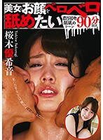 I Wanna Lick the Faces of Beautiful Women! Yukine Sakuragi - Hot Smothering Kisses - Over 90 Minutes of Face-Licking - 美女のお顔をベロベロ舐めたい 桜木優希音 濃厚接吻 顔舐めシーン90分以上 [neo-625]