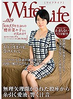 WifeLife Vol.029 Michiko Uchihara Was Born In Showa Year 55 And Now She's Going Cum Crazy She Was 37 Years Old At The Time Of Filming Her 3 Sizes From The Top To The Bottom Are 89/59/88 - WifeLife vol.029・昭和55年生まれの櫻井菜々子さんが乱れます・撮影時の年齢は37歳・スリーサイズはうえから順に89/59/88 [eleg-029]